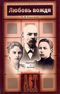 Любовь вождя Крупская и Арманд