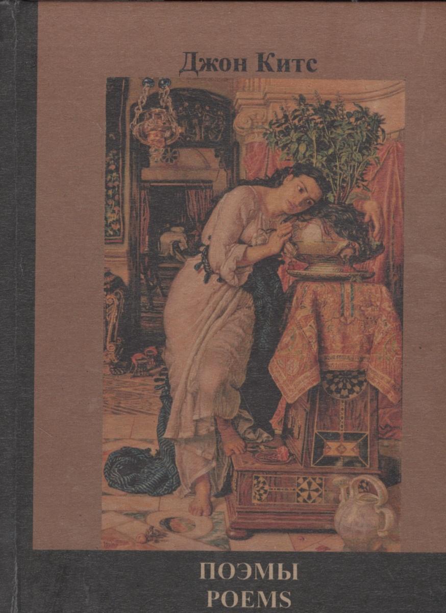 Китс Дж. Поэмы