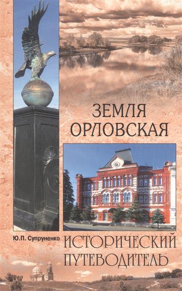 Супруненко Ю. Земля Орловская