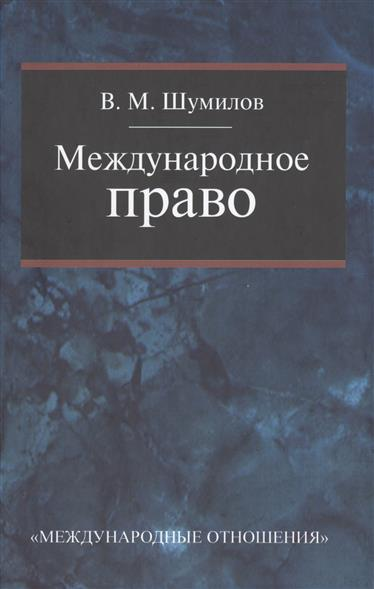 Международное право. Учебник. 2-е издание, переработанное