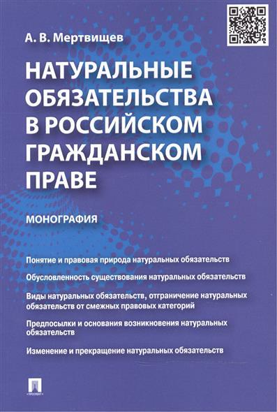 Натуральные обязательства в российском гражданском праве: монография