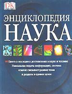 Энциклопедия наука