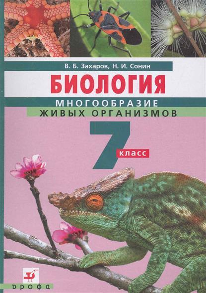 Биология Многоообразие живых организмов 7кл...