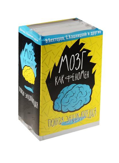 Мозг как феномен. Полная энциклопедия. 4 тома (комплект)