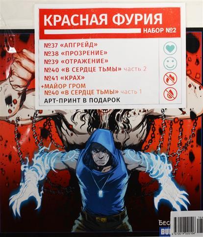Набор комиксов Красная Фурия №2 (комплект из 6 книг + арт-принт)