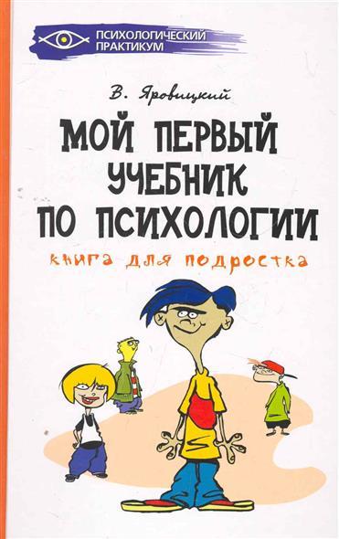 Мой первый учебник по психологии Книга для подростка