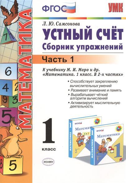 Математика. 1 класс. Устный счет. Сборник упражнений. Часть 1. К учебнику М.И. Моро и др.