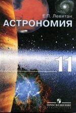 Левитан Е. Астрономия 11 кл. лампа кл 11 москва
