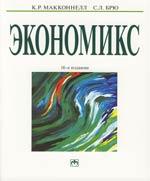 Экономикс Принципы проблемы и политика т.2 / 2тт