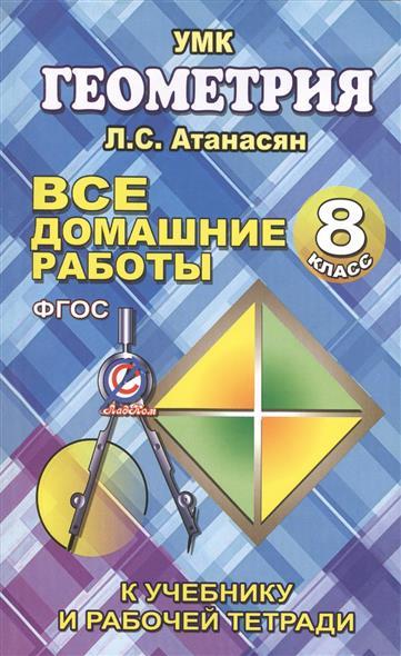 Все домашние работы по геометрии за 8 класс к учебнику и рабочей тетради Атанасяна Л.С., Бутузова В.Ф. и др.