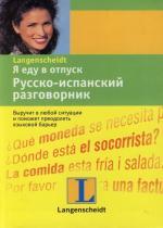 Я еду в отпуск Рус.-испанский разговорник блинова л с ред я еду в отпуск русско испанский словарь