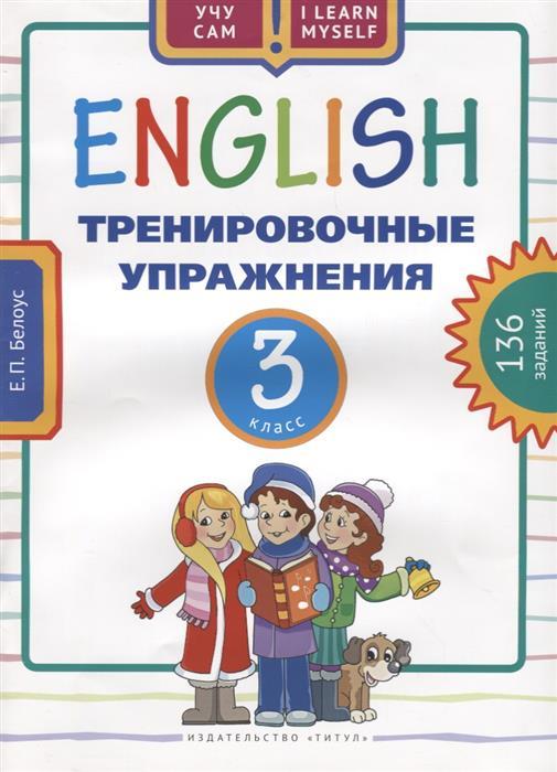 Белоус Е. Английский язык. Тренировочные упражнения. 3 класс. Учебное пособие