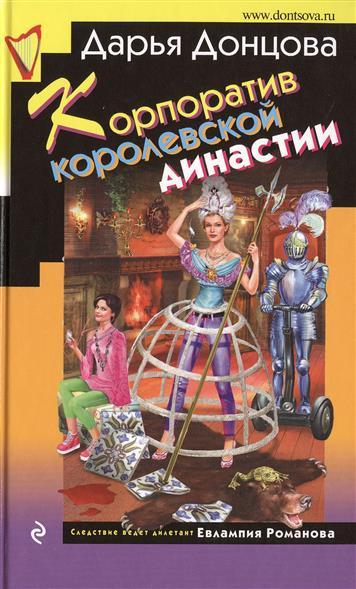 Донцова Д. Корпоратив королевской династии. Роман