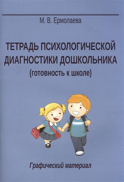 Тетрадь психологической диагностики дошкольника (готовность к школе). Графический материал