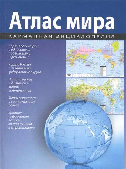 Атлас мира Карманная энциклопедия