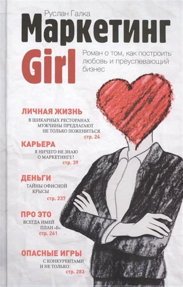 Галка Р. Маркетинг Girl. Роман о том, как построить любовь и преуспевающий бизнес леонид бугаев 0 мобильный маркетинг как зарядить свой бизнес в мобильном мире