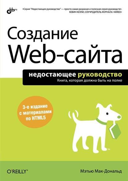 Создание Web-сайта. Недостающее руководство. 3-е издание