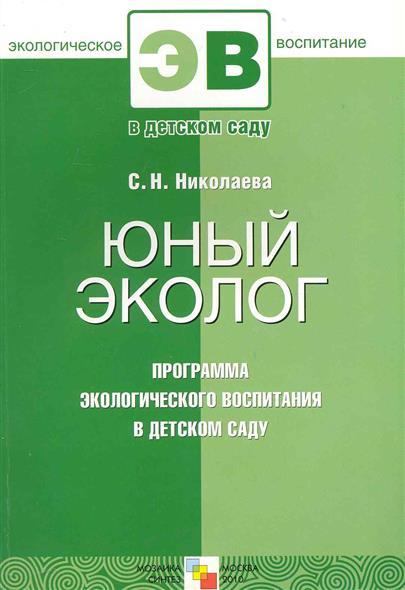 Юный эколог Программа экологического воспит. в дет. саду