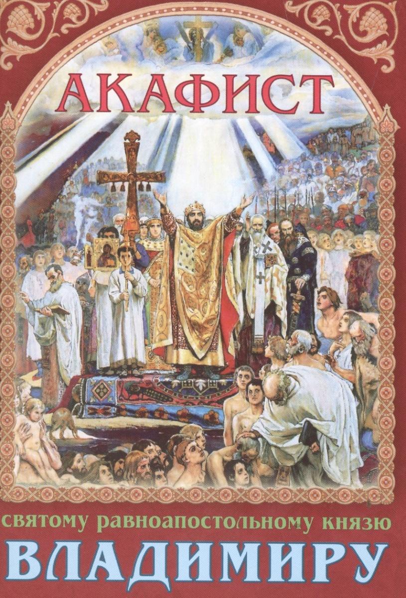 Акафист святому равноапостольному князю Владимиру акафист святому равноапостольному князю владимиру