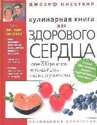 Писклелл Дж. Кулинарная книга для здорового сердца отсутствует большая кулинарная книга