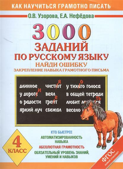 3000 заданий по русскому языку. Найди ошибку. Закрепление навыка грамотного письма. 4 класс