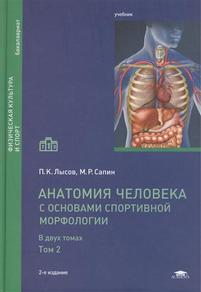 Анатомия человека (с основами спортивной морфологии). В двух томах. Том 2. Учебник. 2-е издание, переработанное и дополненное