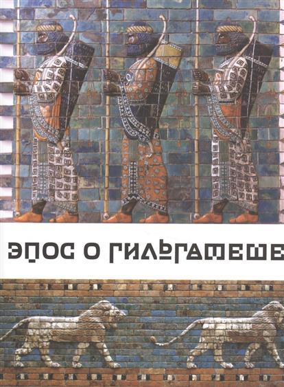 Эпос о Гильгамеше (