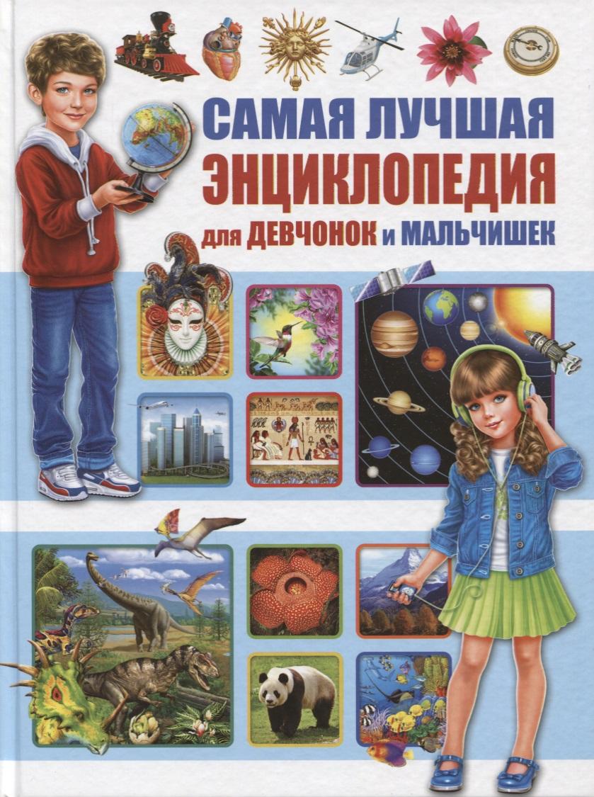 цена Феданова Ю., Скиба Т. (ред) Самая лучшая энциклопедия для девчонок и мальчишек