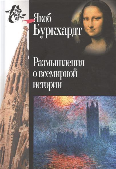 Размышление о всемирной истории