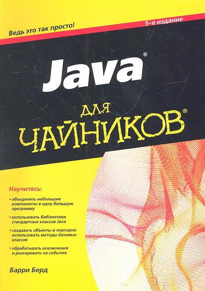 Берд Б. Java для чайников. 5-е издание берд б программирование на java для чайников 3 е издание