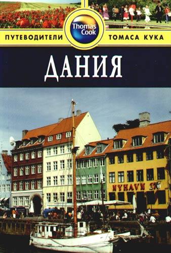 Симингтон М. Дания Путеводитель ISBN: 9785818315287