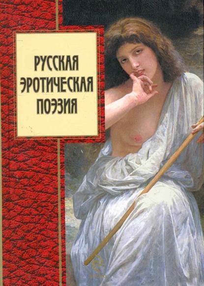 Русская эротическая поэзия