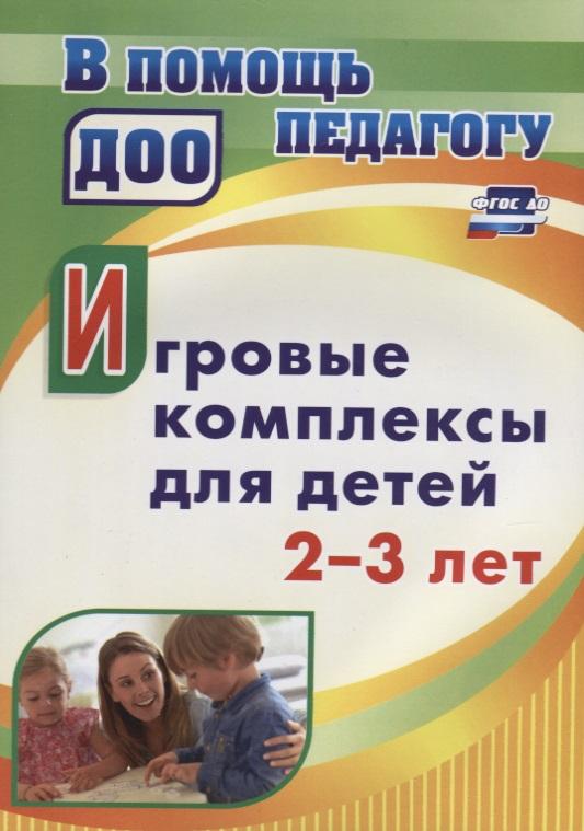Афонькина Ю. Игровые комплексы для детей 2-3 лет