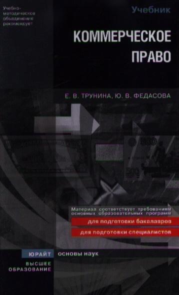 Коммерческое право Учебник