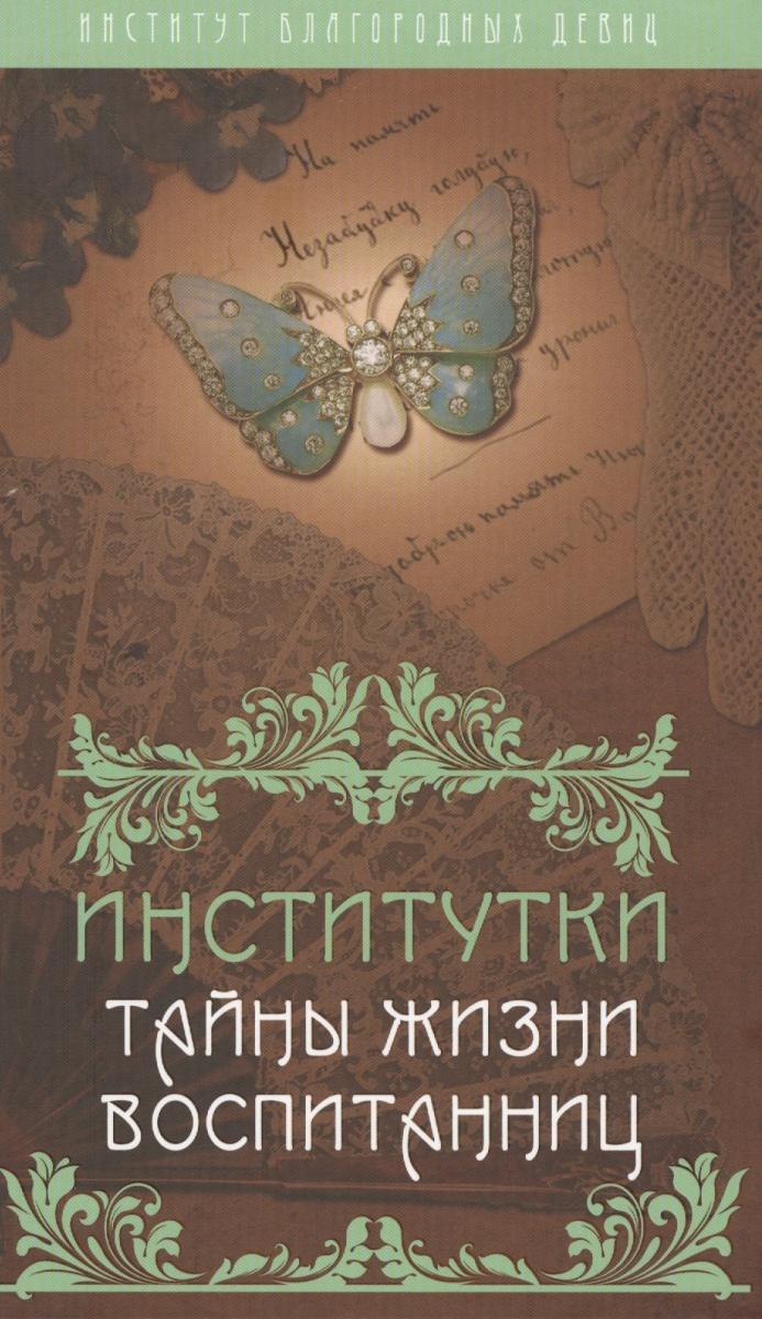 Лухманова Н. Институтки. Тайны жизни воспитаниц