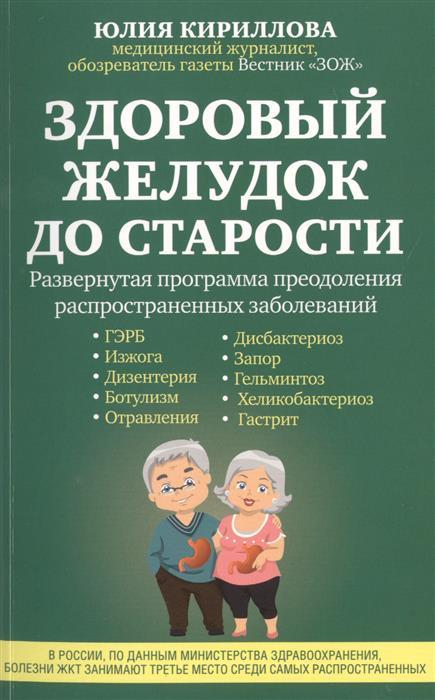 Кириллова Ю. Здоровый желудок до старости. Развернутая программа преодоления распространенных заболеваний кириллова ю крепкие нервы до старости