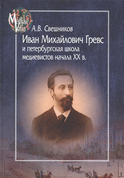 Иван Михайлович Гревс и петербургская школа медиевистов начала ХХ в.