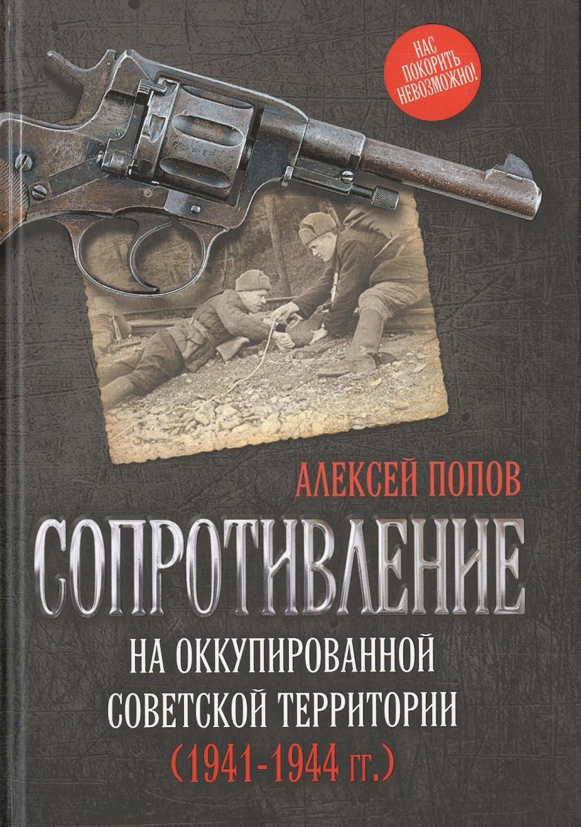 Попов А. Сопротивление на оккупированной советской территории (1941-1944 гг.)