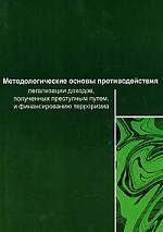 Алиев В. Методологические основы противодействия легализации доходов...
