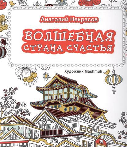 Некрасов А. Волшебная страна счастья ISBN: 9785170957699 волшебная страна