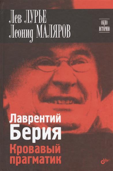 Лурье Л., Маляров Л. Лаврентий Берия. Кровавый