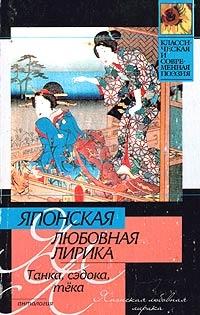 Японская любовная лирика Танка сэдока тёка