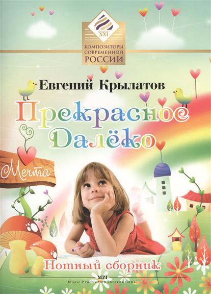 Прекрасное Далеко. Нотный сборник. Для солистов и детского хора в сопровождении фортепиано