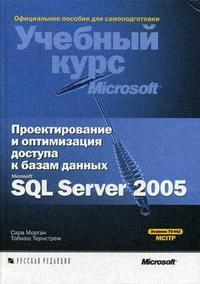Морган С. Проектирование и оптимизац. доступа к базам данных MS SQL Server 2005 sql server 2005数据库原理及应用