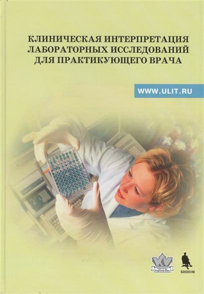 Клиническая интерпретация лабораторных исследований для практикующего врача. Учебно-методическое пособие
