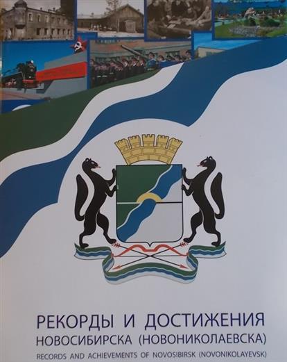 Рекорды и достижения Новосибирска (комплект)
