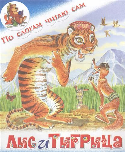 Лис и тигрица. Таджикская сказка