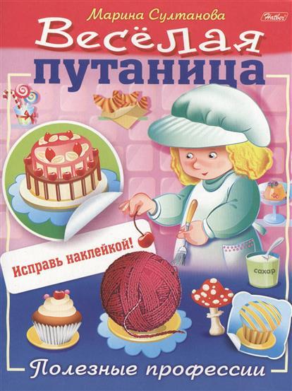 Султанова М. Полезные профессии (с наклейками)