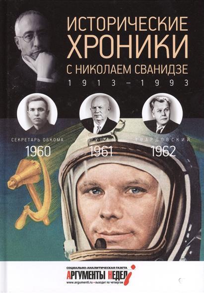 Исторические хроники с Николаем Сванидзе. 1960, 1961, 1962. Выпуск 17
