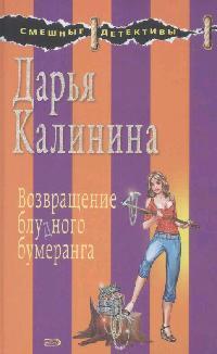 Калинина Д. Возвращение блудного бумеранга ISBN: 9785699294381 луганцева т возвращение блудного самурая